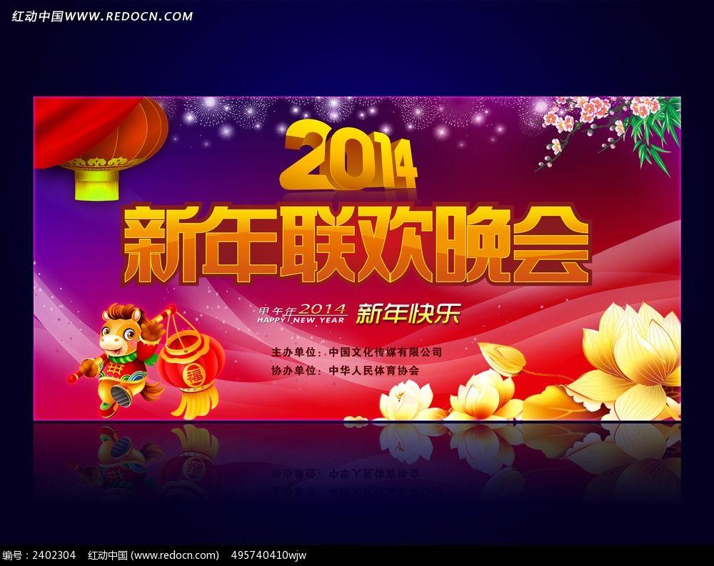 马年新年联欢晚会背景