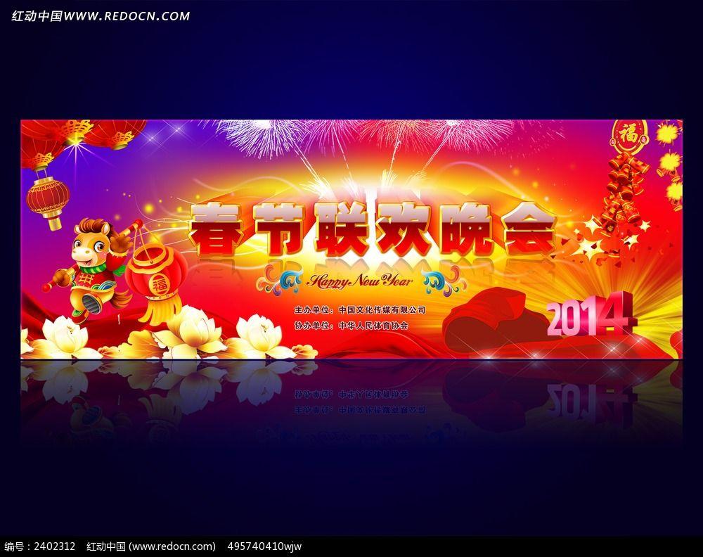 2014新年春节联欢晚会背景