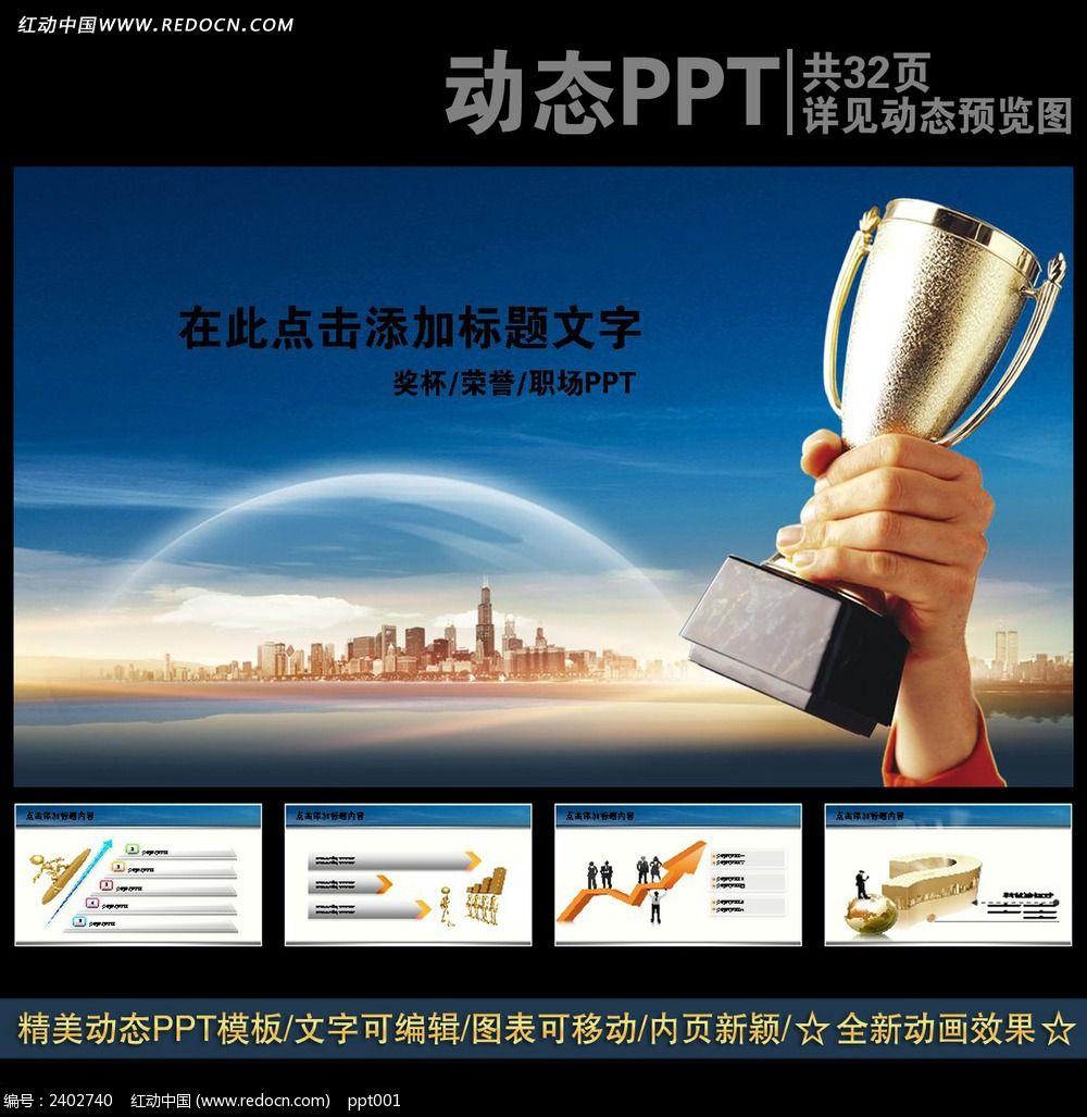 奖杯荣誉颁奖报告 ppt ppt 模板 ppt背景 图