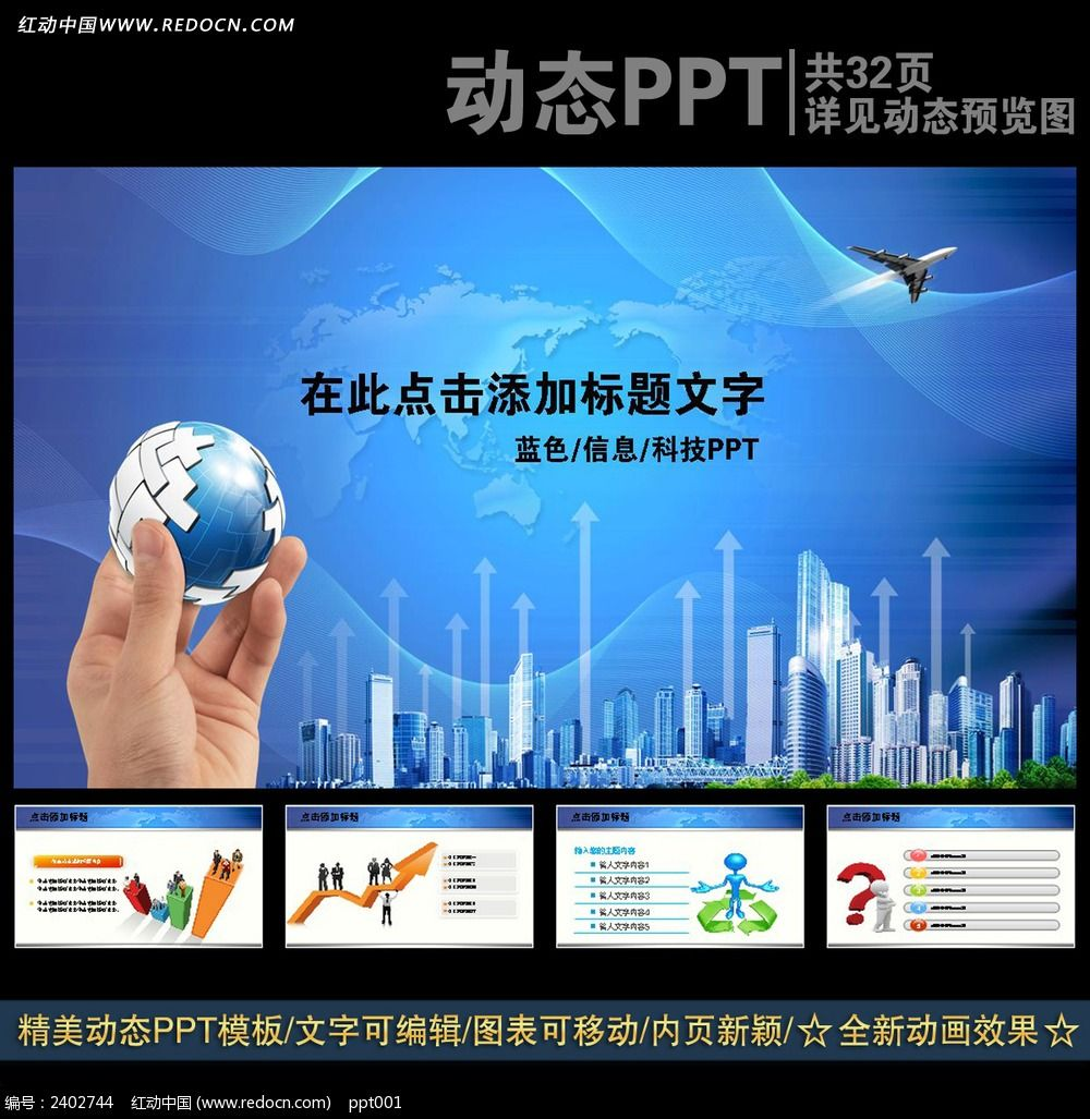 ppt模板/ppt背景图片 网络通讯ppt