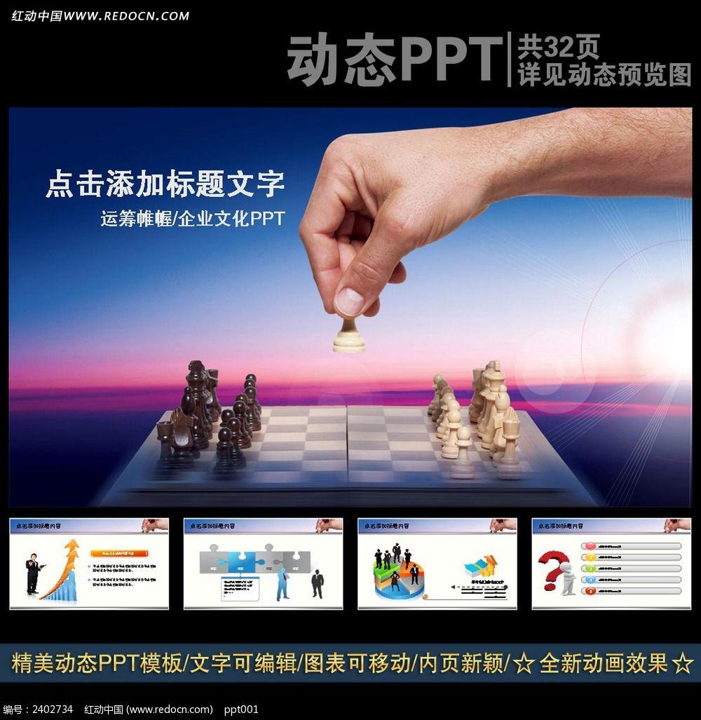 业绩 下棋 国际象棋 职场 年度总结PPT 工作报告PPT PPT模板 PPT