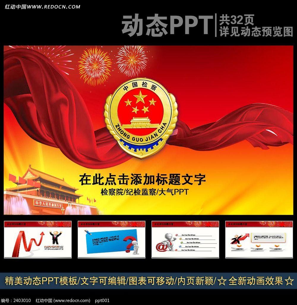检察院年终总结ppt_ppt模板/ppt背景图片图片素材