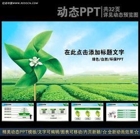 风车绿色清新自然PPT