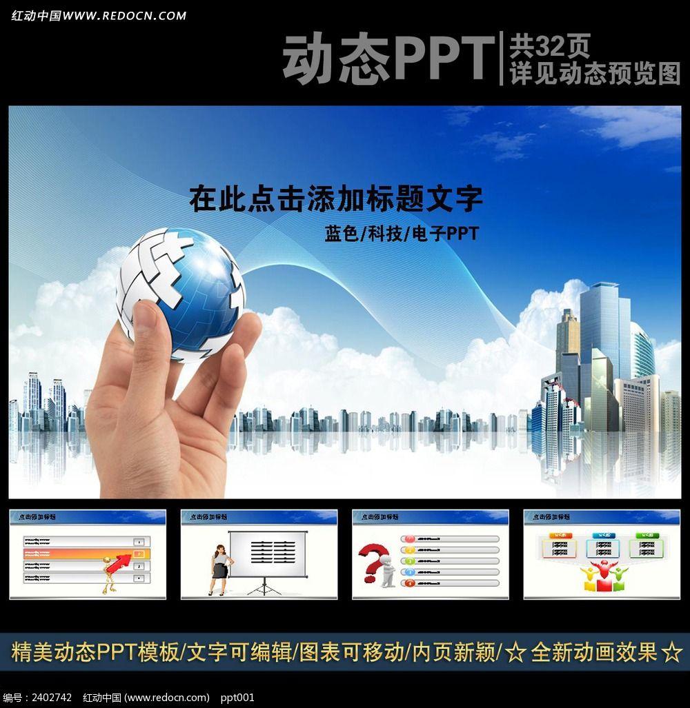 科技网络通讯报告ppt