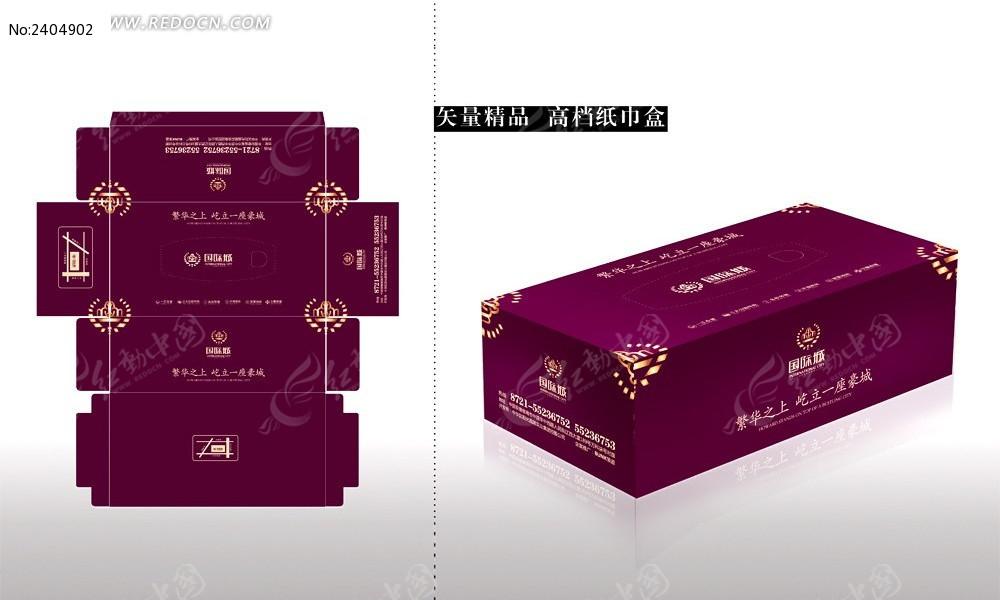 高档纸巾盒设计图片
