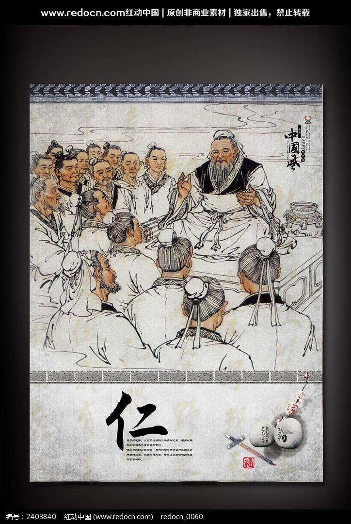 传统文化海报 仁图片