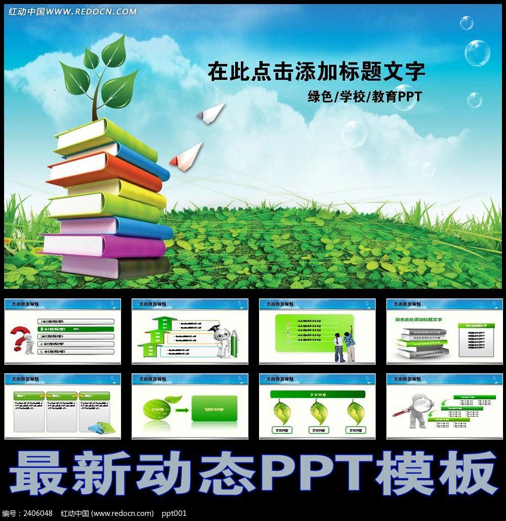 标签:放飞梦想 学校 书籍 教育 培训 课件 文化 知识 补习 纸飞机 绿色 图片