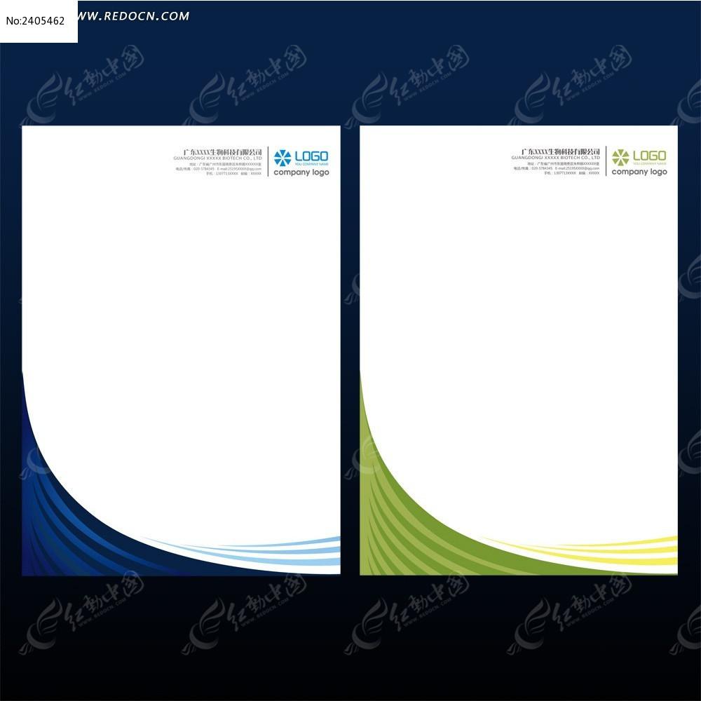 公司信纸模板_海报设计/宣传单/广告牌图片素材