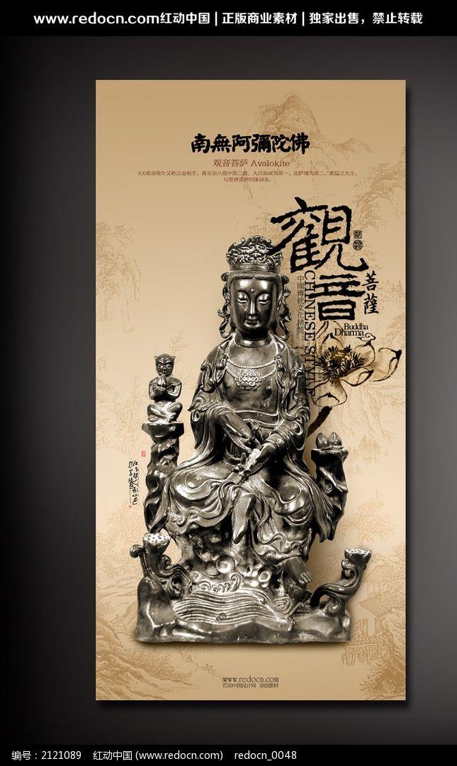 传统文化海报之观音图片