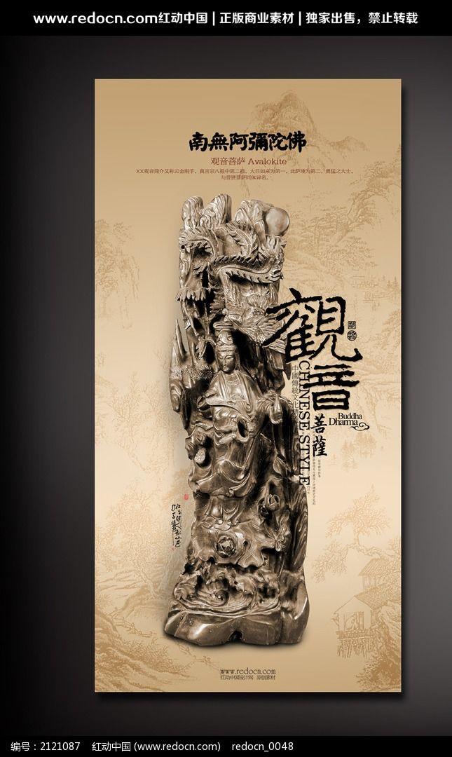 传统文化海报观音图片