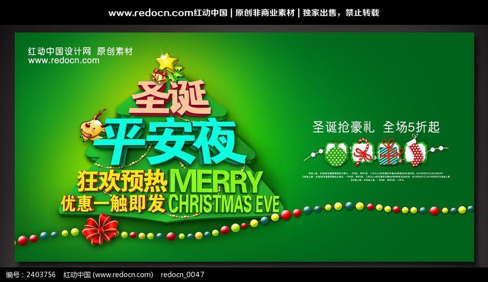 标签:圣诞节平安夜促销活动海报