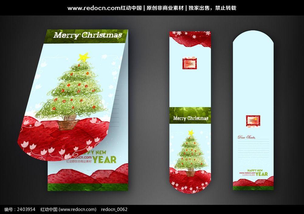 手绘圣诞树贺卡
