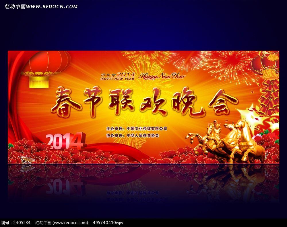 2014年春节晚会背景下载
