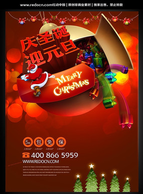 圣诞元旦活动海报 PSD