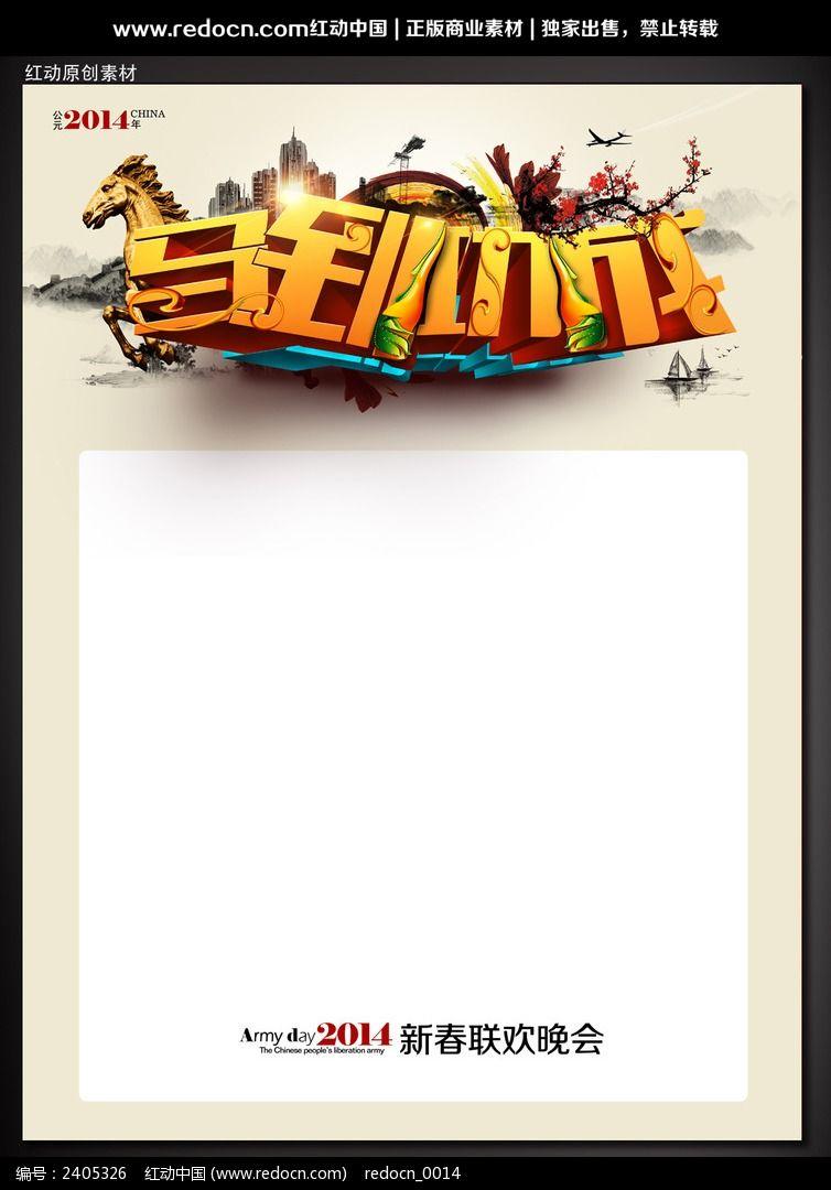 支教文艺汇演海报模板_