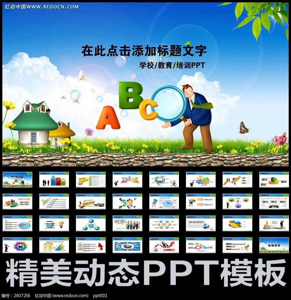 学校课件培训讲座ppt_ppt模板/ppt背景图片图片素材