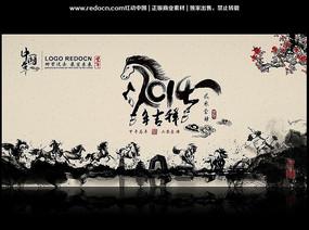 2014年中国风马年展板背景