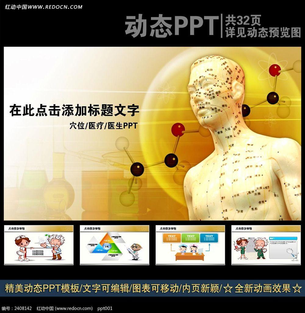 针灸 穴位 养生 医疗 人体穴位图 年度总结ppt 工作报告ppt ppt模板