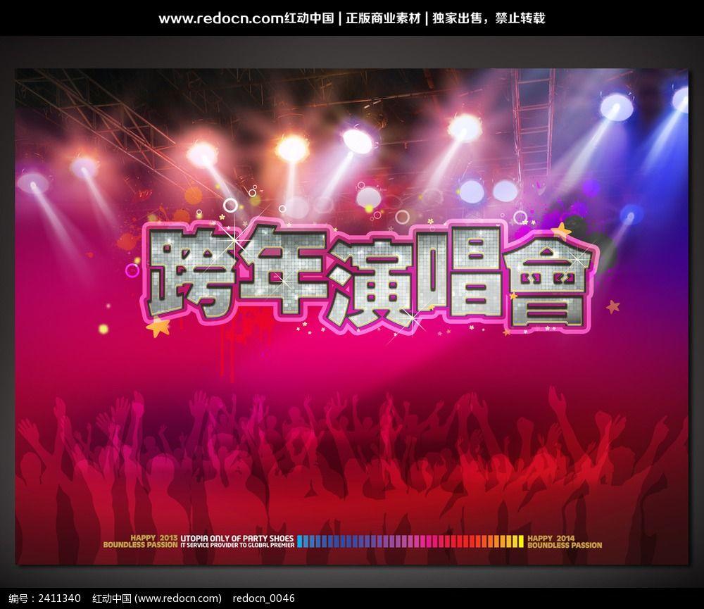 跨年演唱会晚会背景图片