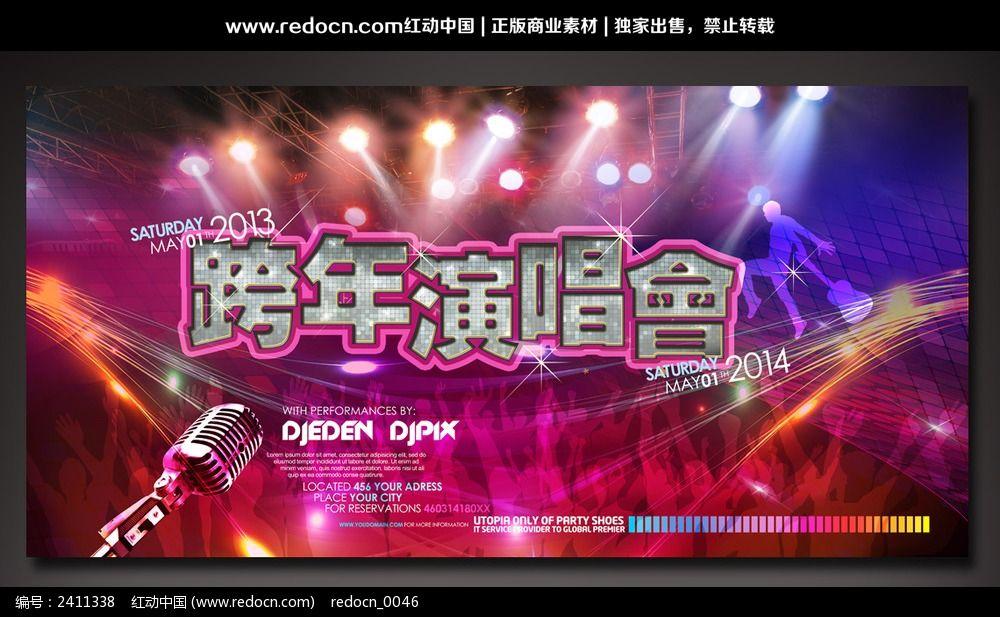 跨年演唱会海报背景图片