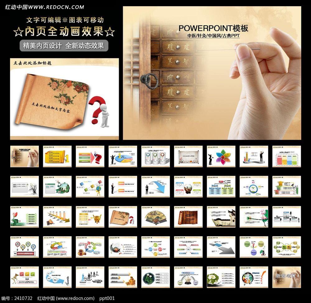 针灸医疗中医ppt_ppt模板/ppt背景图片图片素材