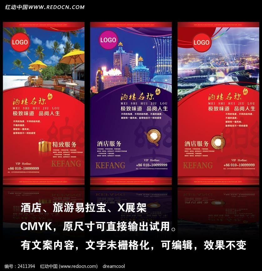 酒店酒楼宣传海报展板_海报设计/宣传单/广告牌图片