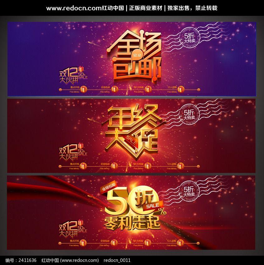 淘宝双12促销活动海报图片