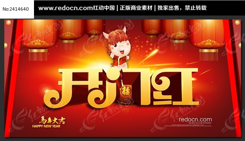 标签:2014开门红晚会背景 2014马年海报 新春 春节 元旦
