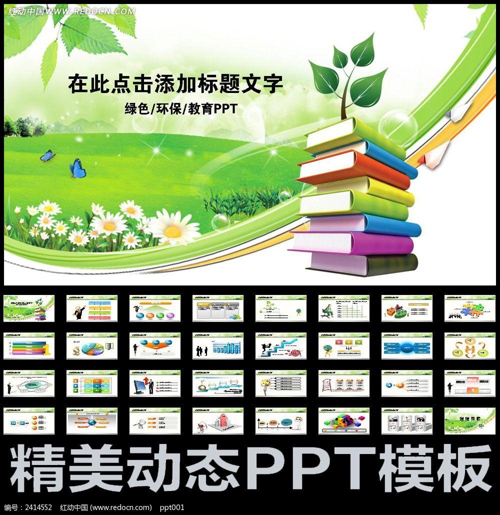 标签:学校 教育 书籍 纸飞机 放飞梦想 绿色 环保 自然 培训 课件 年度图片
