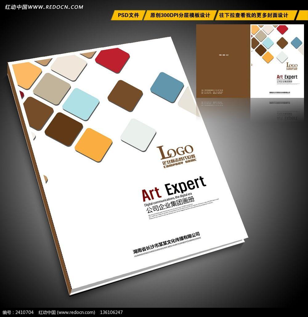 简约艺术画册封面设计图片