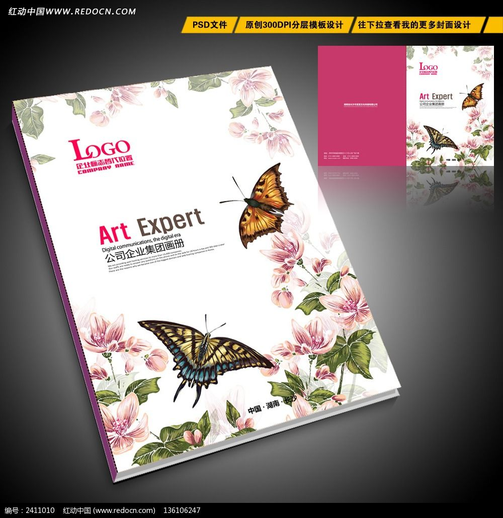 标签:花朵蝴蝶封面设计图片