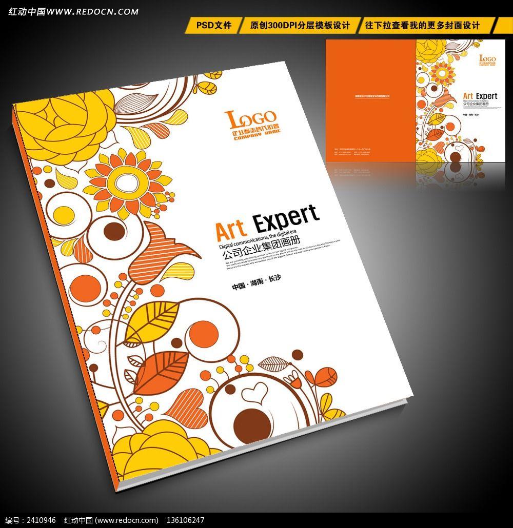 简约手绘花纹封面设计PSD素材下载 编号2410946 红动网
