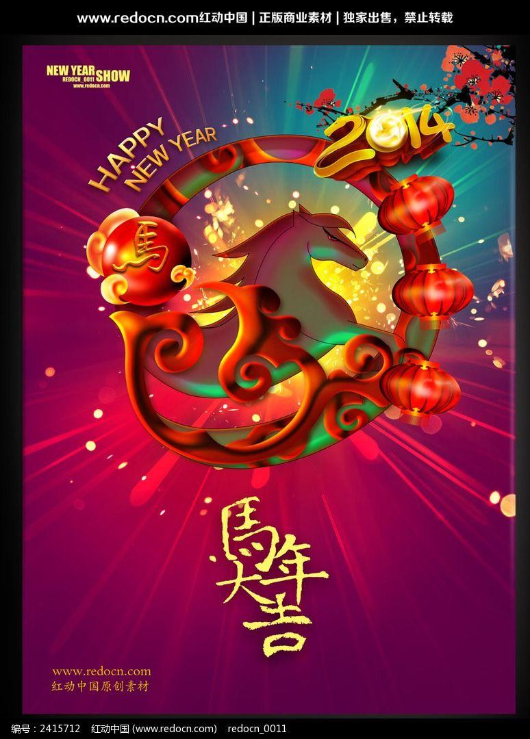 马年大吉2014春节海报