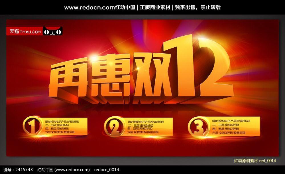 标签:淘宝双12促销活动全屏海报 再惠双12 立体字设计 网页广告 12