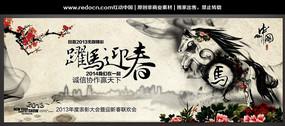 跃马迎春2014马年晚会背景