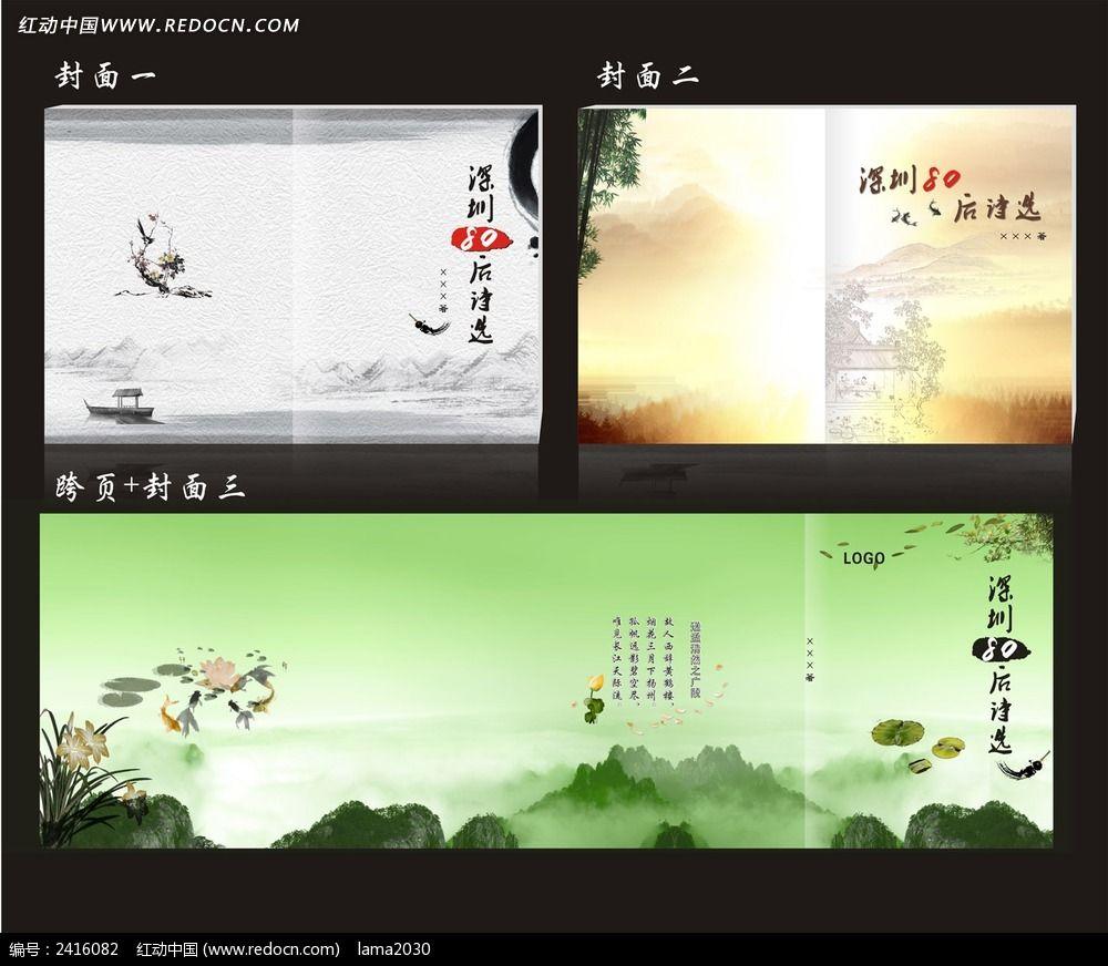 中国风诗选诗集画册封面图片