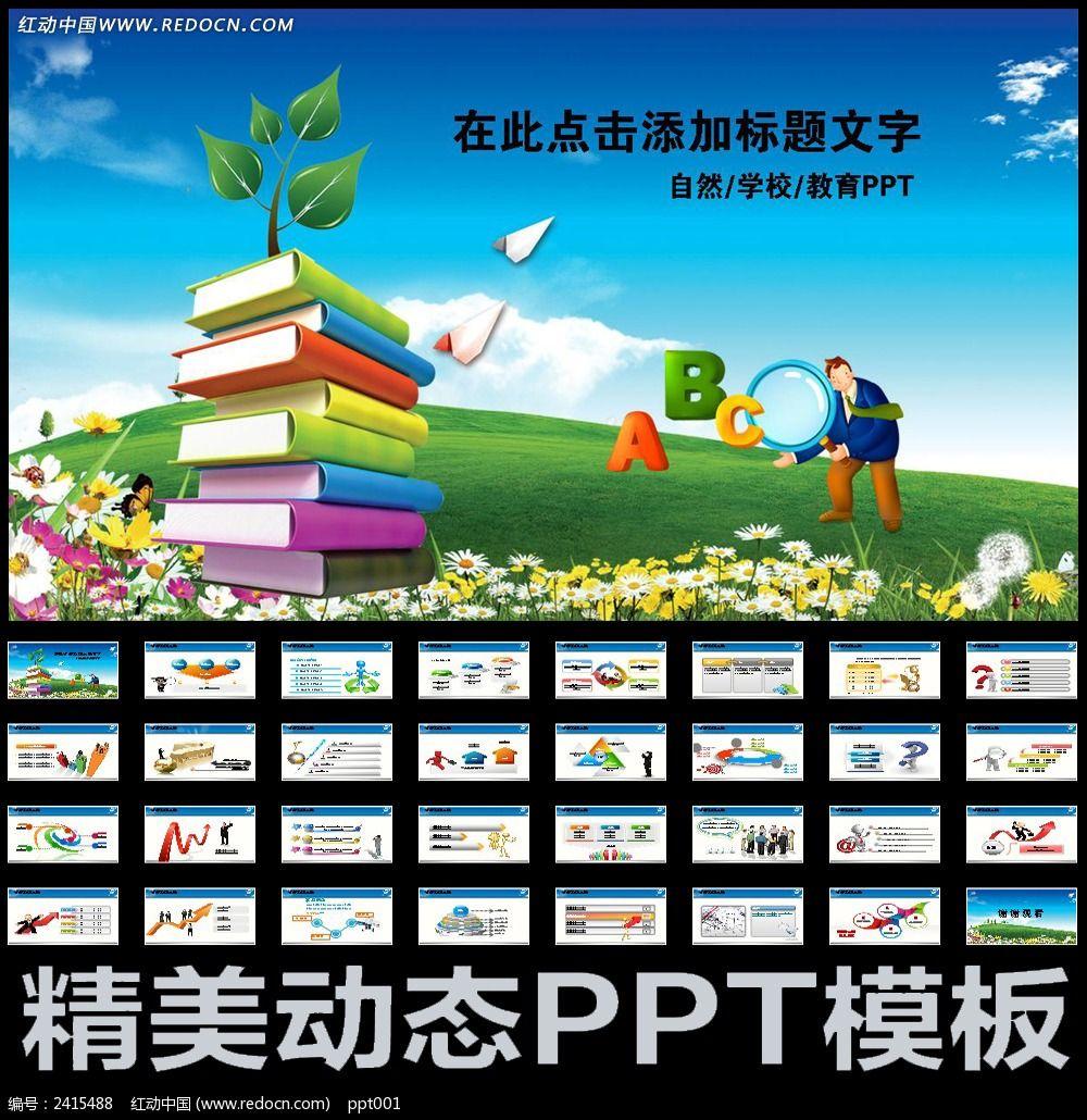 放飞梦想学校教育ppt图片
