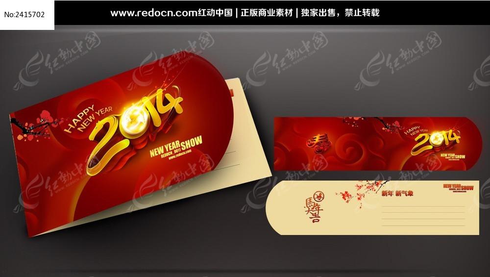 2014新年贺卡设计素材图片