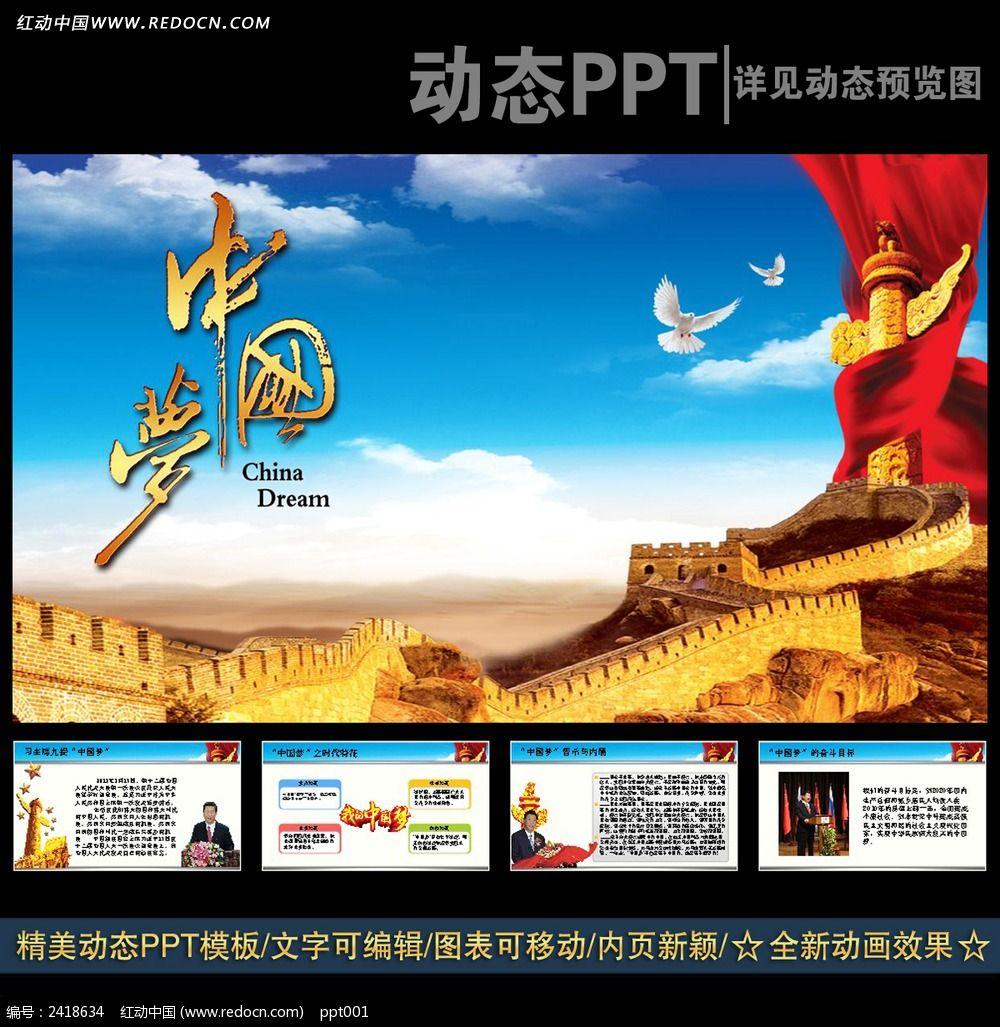 中国梦学习ppt动态模板