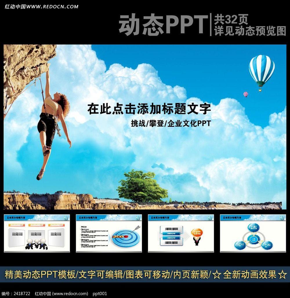 职场挑战极限PPT素材下载 编号2418722 红动网