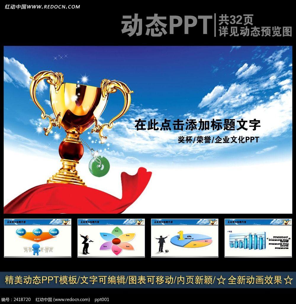 奖杯荣誉颁奖典礼ppt ppt模板 ppt背景图片图片素材