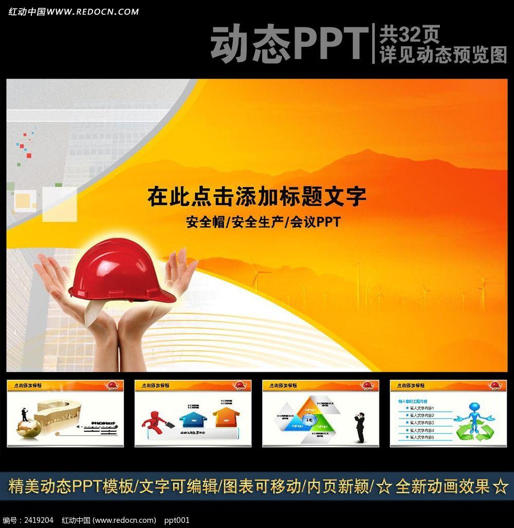 安全生产宣传报告会议ppt_ppt模板/ppt背景图片图片