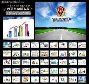 路政公路建设经济发展PPT