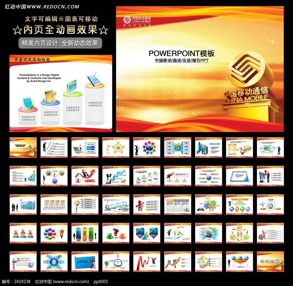 中国移动通讯ppt模板