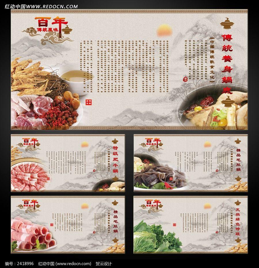 百年广告宣传展板火锅一天三餐吃燕麦片能减肥吗图片