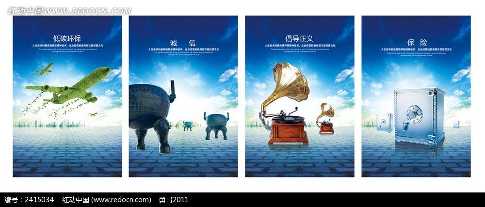 企业文化宣传海报
