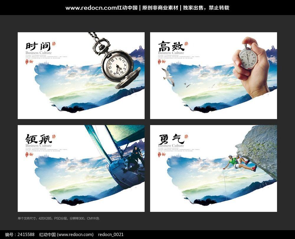 高效企业文化宣传展板图片