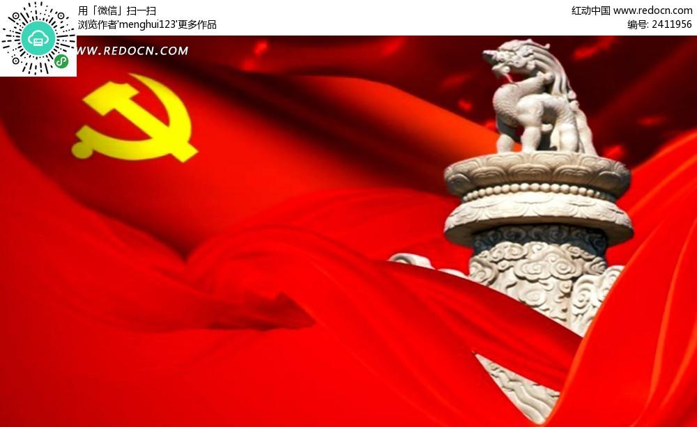党旗飘扬高清视频素材