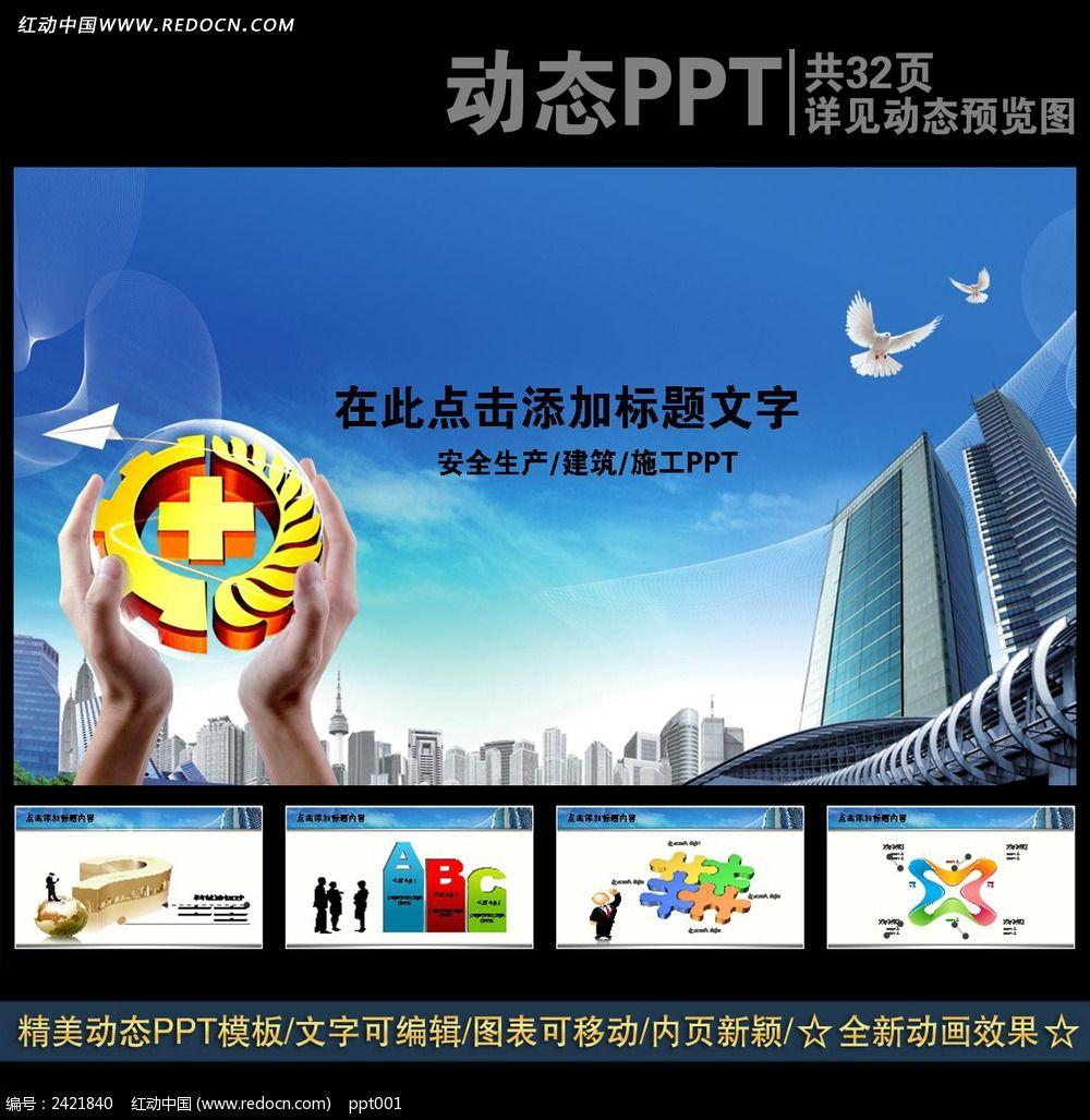 蓝色安全生产ppt_ppt模板/ppt背景图片图片素材