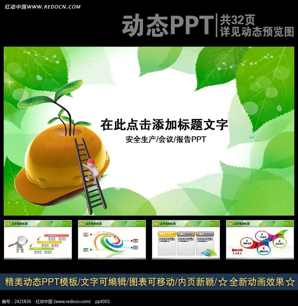 安全生产v意义ppt意义的小数和产生教学设计图片
